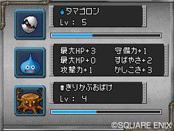 Dragon Quest Monsters : Joker - 1