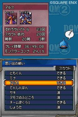 Dragon Quest Monsters : Joker 2 - 10