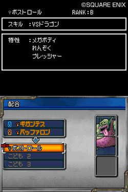 Dragon Quest Monsters Joker 2 - 11