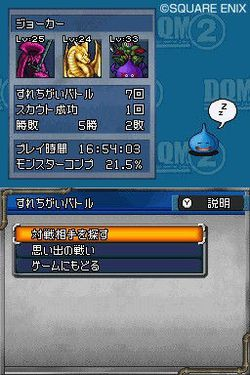 Dragon Quest Monsters : Joker 2 - 5