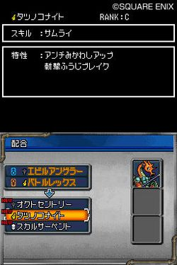 Dragon Quest Monsters Joker 2 - 9