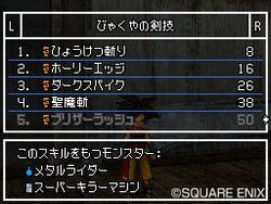 Dragon Quest Monsters : Joker - 2