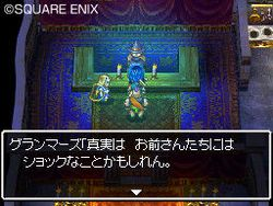 Dragon Quest VI DS - 10