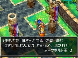 Dragon Quest VI DS - 15