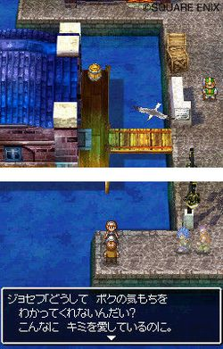 Dragon Quest VI : Realms of Reverie - 11
