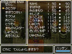 Dragon Quest VI : Realms of Reverie - 23