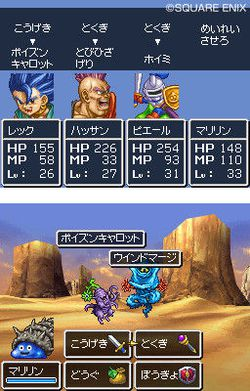 Dragon Quest VI : Realms of Reverie - 31