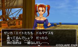 Dragon Quest VIII 3DS - 9