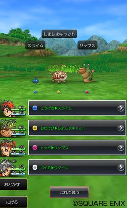 Dragon Quest VIII mobile - 3