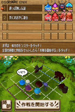 Dragon Quest Wars - 1