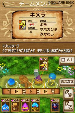 Dragon Quest Wars - 2