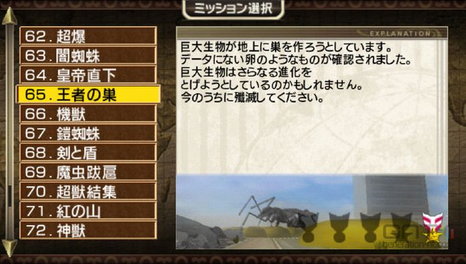 Earth Defense Forces 2 Portable PSP (4)