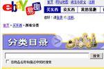 ebay Chine