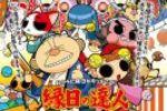 Ennichi no Tatsujin (Small)