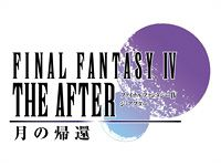 Final Fantasy IV The After   logo