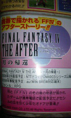 Final fantasy iv the after scan