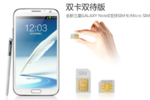 Galaxy_Note_II_Dual_SIM_Chine.GNT (1)