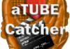 aTube Catcher : Récupérer les vidéos de tous les sites de partage sur internet