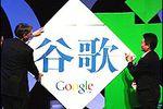 google chine inauguration