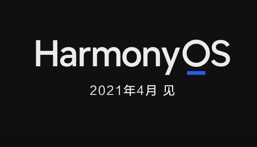 HarmonyOS lancement