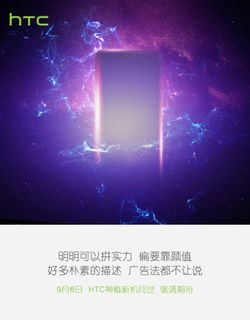 HTC One A9 teaser