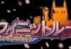 Nippon Ichi dévoile Infinite Loop sur PSP