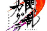 Kagura Portrait of Girls 3DS (7)