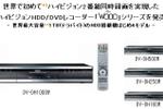 Lecteur enregistreur DVD hitachi -2