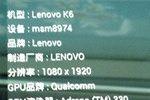 Lenovo K6 logo