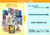 Marvelous prévoit d'adapter des jeux Wii sur PS3 / X360