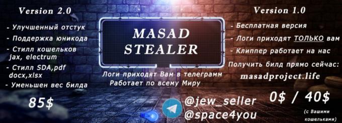 Masad-Stealer-marche-noir