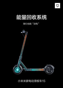 Mi electric Scooter s1