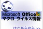 Microsoft Office - Japon