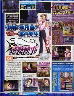 Miles Edgeworth Perfect Prosecutor   Image 419