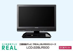 Mitsubishi REAL Engine LCD 22BLR500