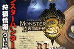 Monster Hunter 3 - scan 1