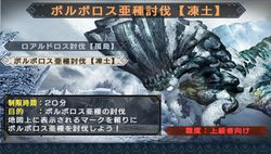 Monster Hunter Portable 3rd - 10