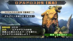 Monster Hunter Portable 3rd - 11
