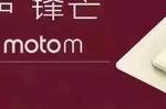 Moto M (1)