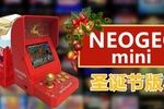 Neo Geo Mini Noel