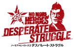 No More Heroes : Desperate Struggle - logo
