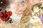 Okamiden - artwork