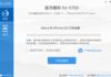 Jailbreak iOS 8 - iOS 8.1 : la team Pangu l'a fait !