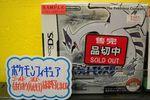 pokemon-remake-ds-rupture-stock-japon