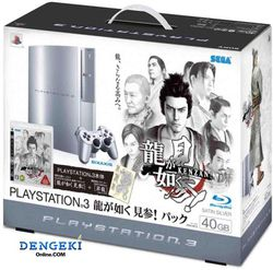 PS3 Satin Silver Yakuza 3   1