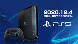 PS5 canular