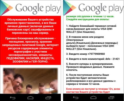 Ransomware Android Russie