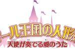 Rhapsody_DS_logo