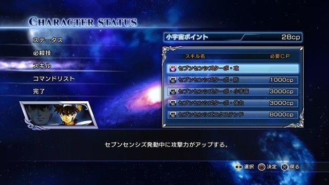 Saint Seiya PS3 (19)