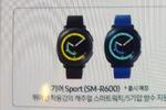 Samsung Gear Sport : première image officieuse de la prochaine montre connectée Tizen